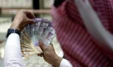 أصول مؤسسات الإقراض الحكومية في السعودية ترتفع 2% في 9 أشهر
