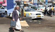 إرتفاع أسعار الوقود في اليمن بعد تهاوي الريال أمام الدولار