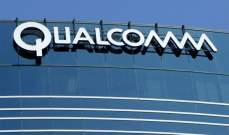 """""""كوالكوم"""": التوترات التجارية بين أميركا والصين تعرقل صفقة شراء """"إن إكسبي"""""""