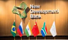 "مصرف ""بريكس"" يموّل مشروعا ضخما في روسيا"