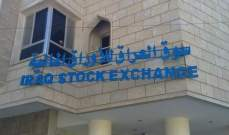 العراق: الأوراق المالية يسجل ارتفاعاً في عدد وقيمة الأسهم المتداولة للاسبوع الثاني