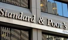 """""""ستاندرد أند بورز"""" ترفع تصنيف روسيا إلى درجة الاستثمار"""