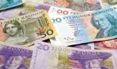 الكرونة السويدية تتراجع عقب تأجيل البنك المركزي لرفع الفائدة