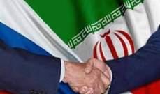 ايران وروسيا توقعان مذكرة تفاهم في مجال تمويل المشاريع