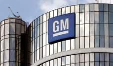 """""""جنرال موتورز"""" توافق على ضخ 3.6 مليار دولار لتمويل وحدة في كوريا الجنوبية"""