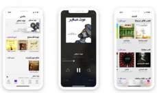 """إطلاق منصة """"كتاب صوتي"""" للاستماع لأهم الكتب العربية بصيغة صوتية"""