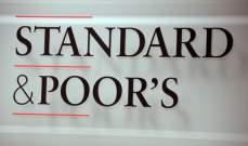 """""""ستاندرد آند بورز"""" ترفع درجة الدين السيادي لليونان إلى """"B"""""""