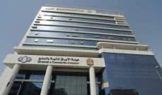 هيئة الأوراق المالية في الإمارات تطلق استراتيجية تطوير سوق رأس المال الإسلامي