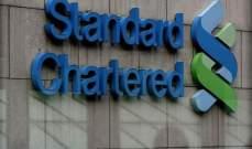 """أرباح بنك """"ستاندرد تشارترد"""" تقفز إلى المثلين في الربع الأول"""