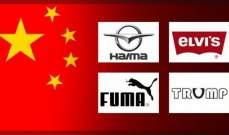السلع المقلّدة والمغشوشة معضلة اقتصادية تهدد صحة وسلامة المستهلك والصين المصدر الاول لهذه البضائع