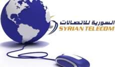 """""""السورية للاتصالات"""" تعلن عودة العمل بالكابل البحري بين طرطوس والإسكندرية"""
