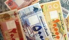 الليرة بخير ولكن ماذا عن الإقتصاد اللبناني؟