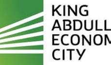 """""""مدينة الملك عبد الله الاقتصادية"""" توقع عقدا لإنشاء مصنع في الوادي الصناعي"""