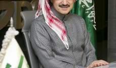 الوليد بن طلال خسر مليار دولار خلال 48 ساعة