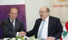 """بورصة بيروت وقّعت مذكرة تفاهم مع """"meira"""" لتعزيز علاقات المستثمرينفي الشركات اللبنانية"""