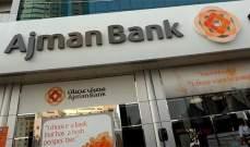 """أرباح """"مصرف عجمان"""" إلى 132.6 مليون درهم"""