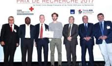 صندوق الصليب الاحمر الفرنسي وصندوق اكسا  للابحاث  يخصصان  جوائز للباحثين