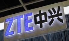 """مسؤول اميركي: """"ZTE"""" الصينية من المتوقع أن تتخذ الخطوة الأخيرة لرفع الحظر"""