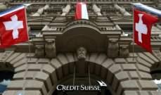 """بورصة سويسرا: انخفاض حصة قطر ببنك """"كريدي سويس"""" إلى 15.91%"""
