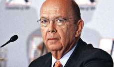 """""""فوربس"""" تكذّب تقديرات وزير التجارة الأميركي بشأن ثروته"""