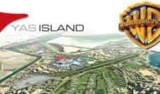 """ابو ظبي تقدم لزوارها تجربة ترفيهية مميزة هذا الصيف وتفتح مدينة """"وارنر براذرز"""" بكلفة 1 مليار دولار في جزيرة ياس"""
