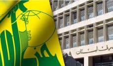 """صفا لـ""""الإقتصاد"""": الأميركيون لا يتناولون موضوع العقوبات على لبنان بقدر إعلامنا"""