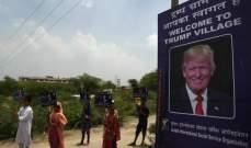 """شي غريب: قرية هندية غيرت اسمها إلى """"ترامب"""""""