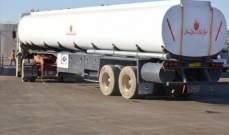 الصادرات الفنزويلية من وقود الطائرات إلى أميركا وأوروبا تشهد ارتفاعا
