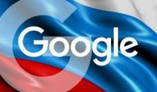 """بعد """"تيليغرام"""" .. روسيا تحظر خدمات """"غوغل"""" !"""