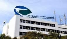 """""""اتصالات الجزائر"""": تشغيل تدرجي للتطبيقات الضرورية لسير عمل الوكالات"""
