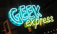 """""""Geek Express"""" ... لتصبح صناعة التكنولوجيا جزءا من ثقافتنا"""