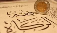 تقرير: بالأرقام قيمة زكاة الفطر في 10 دول عربية.. بينها لبنان