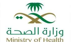 وزارة الصحة السعودية تبدأ بإجراءات الخصخصة في مناطق جديدة