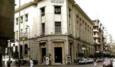 البنك المركزي المصري يثبّث أسعار الفائدة على الإيداع والإقراض