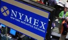 """""""نايمكس"""" يغلق على ارتفاع للجلسة الثانية على التوالي بعد انخفاض المخزونات الأميركية"""