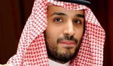 ولي العهد السعودي: هدف زيارتي الى اميركا جذب الاستثمارات الى البلاد
