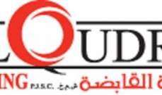 """""""القدرة القابضة"""" تعتزم إدراج أسهمها في سوق أبوظبي الثانوي"""