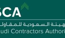 """""""الهيئة السعودية للمقاولين"""" ستعتمد نمط بناء جديد لتخفيض عدد العمالة"""