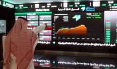 """السوق السعودي: أسهم """"دار الأركان"""" و""""تشب"""" و""""إكسترا"""" تسجل أعلى سعر في 52 أسبوعاً"""