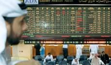 """""""سوق أبوظبي"""" و""""ناسداك دبي"""" يوقعان اتفاقية لطرح العقود المستقبلية لمؤشر أبوظبي"""