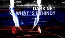 """من يقف وراء اختراع الشبكة المظلمة """"داركنت""""؟"""