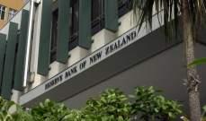 نيوزيلندا تعيّن محافظاً جديداً لمصرفها المركزي