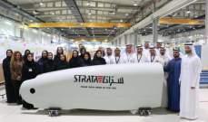 """""""ستراتا"""" تسلّم أول شحنة من الرفارف الداخلية لـ """"إيرباص A350-900"""""""