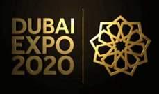 """""""إكسبو 2020 دبي"""" يرسي مشروعين بقيمة 670 مليون درهم على """"لينغ أورورك"""""""