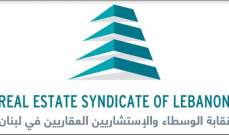 """REAL"" تنظم مؤتمر ""القطاع العقاري أساس للنموّ الاقتصادي"" في بيروت"