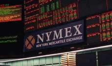 """""""نايمكس"""" يمحو خسائره ويغلق مرتفعاً بنسبة 0.4% عند 63.97 دولار للبرميل"""