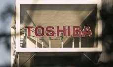 """""""توشيبا"""" تتوقع أن تصل خسائر عام 2016 إلى 9.1 مليار دولار"""