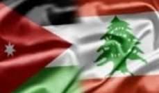 80 مليون دولار للبنان والأردن ضمن آلية التمويل الميسرة العالمية