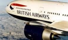 """""""الخطوط الجوية البريطانية"""" تعمل على إستعادة أنظمتها الإلكترونية المعطلة منذ السبت"""