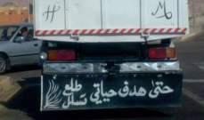 شاحنة جلود محشوة بالمخدرات.. انطلقت من طرابلس وضبطت بالأردن